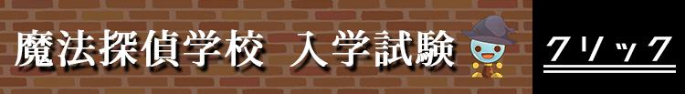 魔法探偵学校入学試験