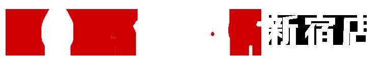 NoEscape新宿店リアル体験脱出ゲーム|東京の新宿・代々木でリアル体験型脱出ゲームと謎解きに挑戦!