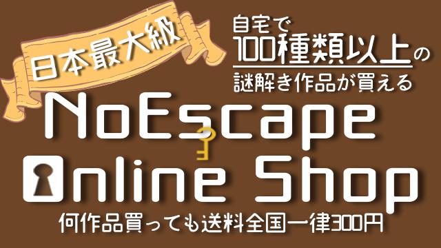 NoEscapeオンラインショップ