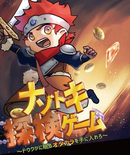 ナゾトキ探索ゲーム